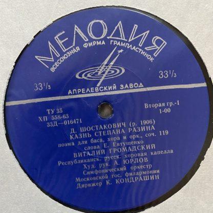 016471-16472a Shostakovich Symphony N. 9 / Execution of Stepan Razin
