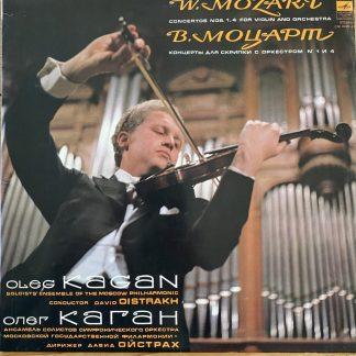 CM 03307-8 Mozart Violin Concertos 1 & 4 / Oleg Kagan / David Oistrakh